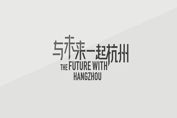 与未来一起杭州