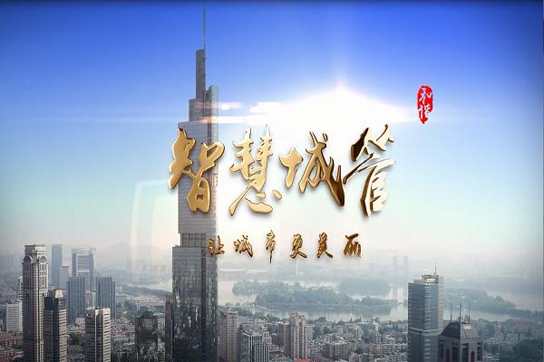 南京智慧城管宣传专题片
