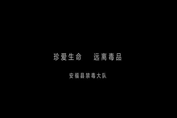 江西缉毒大队禁毒专题片