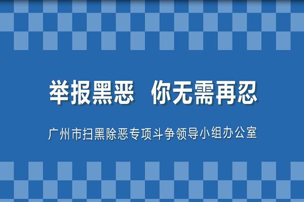 广州市扫黑除恶专题片