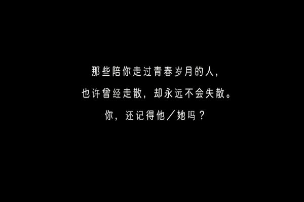 《伙伴-青春不散》专题片