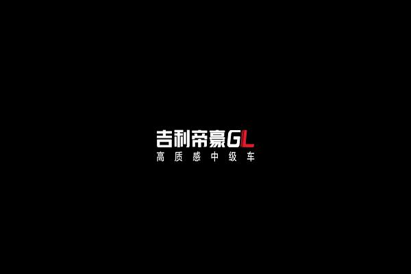 吉利帝豪品牌专题片