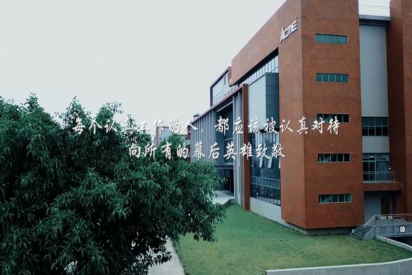 ACME微电影专题片
