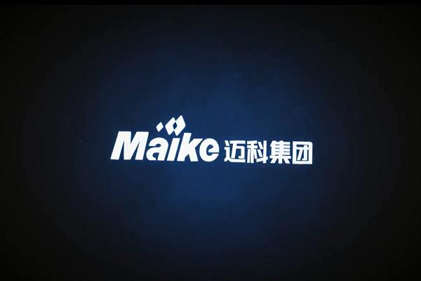 迈科集团企业品牌专题片