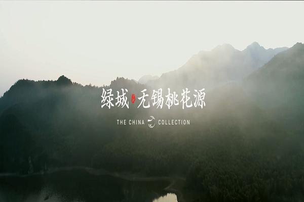绿城无锡桃花源项目宣传片