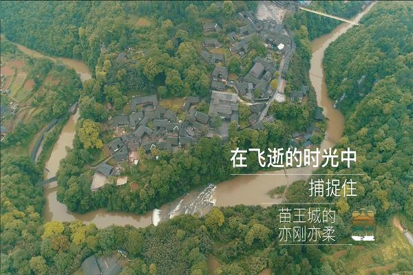 黔村万落系列纪录片