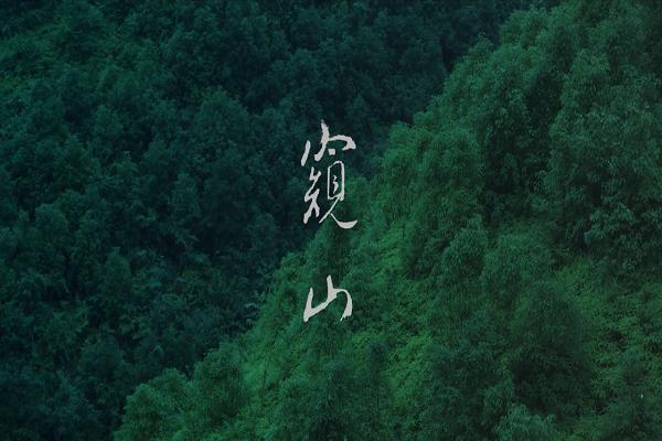 文化专题片《窥山》