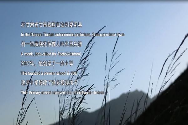 文化专题片《远方》