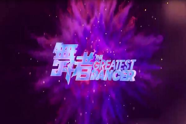The Great Dancer-舞者