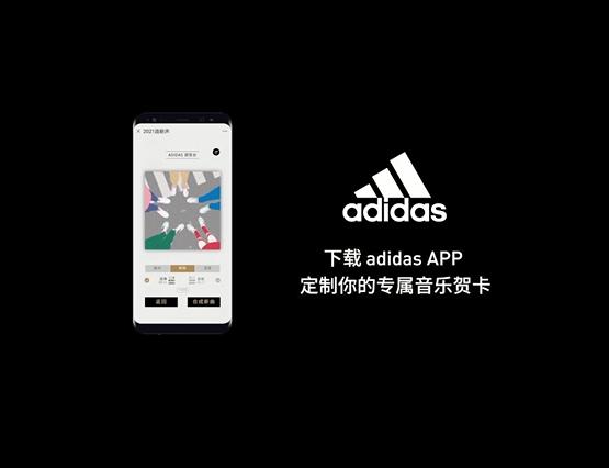 adidas App 阿迪达斯