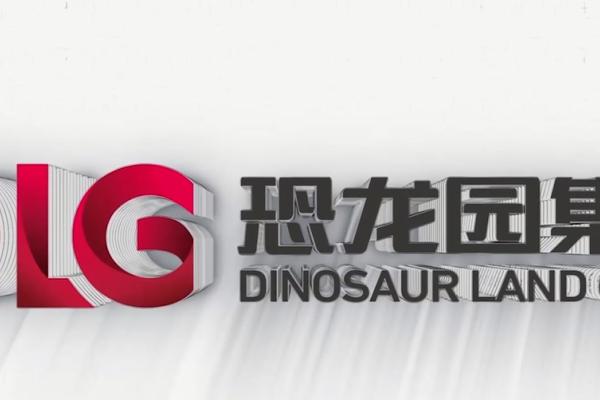 恐龙园文化旅游公司